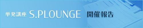 単発講座「S.PLOUNGE」開催報告